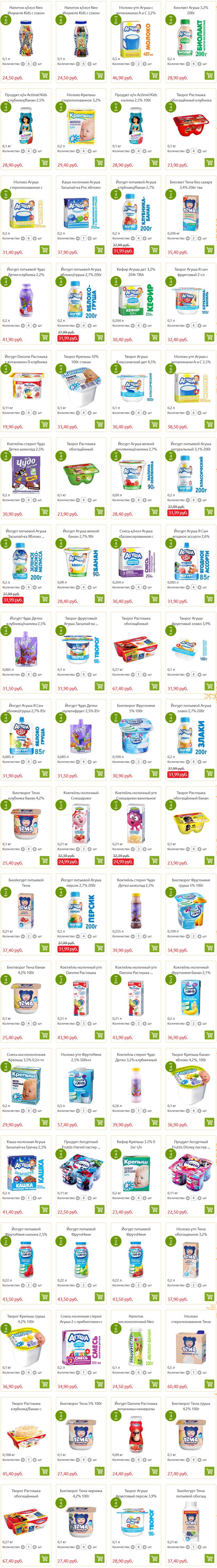 Молочные продукты для детей и кормящих мам