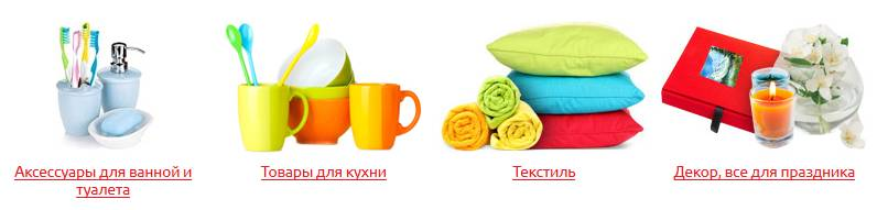 Товары_для_дома